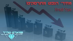 מחירי הנפט מתרסקים! אבל למה?!