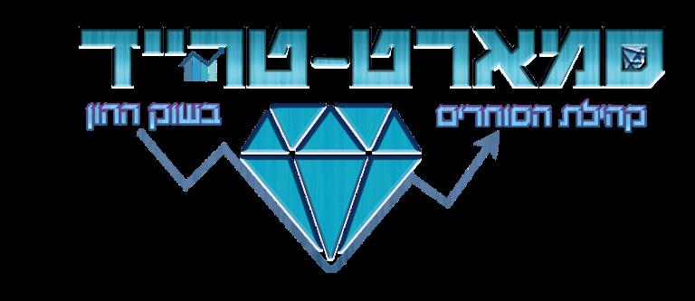 סמארט טרייד קהילת הסוחרים לוגו