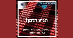 רגולציה פוטנציאלית נוספת על זירות המסחר בישראל!