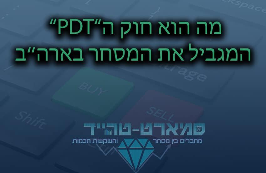 """מה הוא חוק ה """"Pattern Day Trader) """"PDT) שמשפיע ומגביל את המסחר בארה""""ב?"""