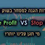 פקודות הגנה למסחר בשוק ההון, SL או TP, מי תגן עלינו יותר?