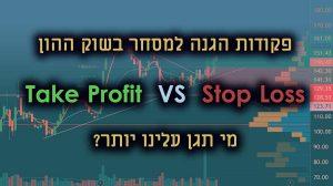 סמארט טרייד - סמארט בלוג פיננסי - פקודות הגנה למסחר בשוק ההון - איזו פקודה תגן עלינו יותר