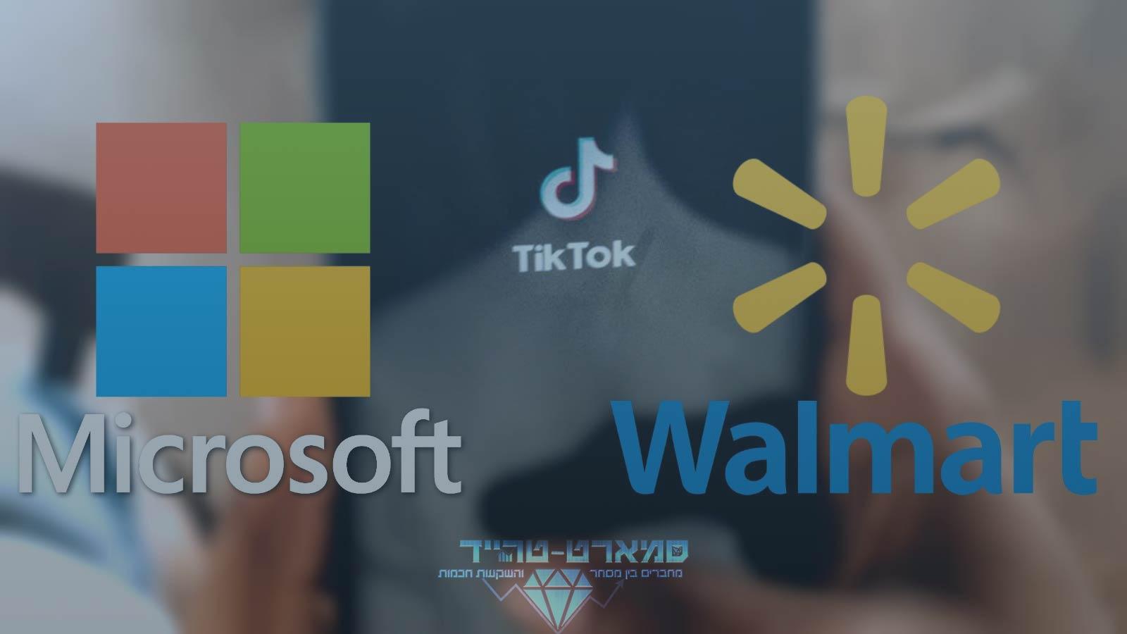 וולמארט משתפת פעולה עם מייקרוסופט בהצעה לרכישת טיק טוק
