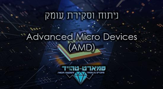 סמארט טרייד - ניתוח וסקירת חברת AMD - שוק ההון